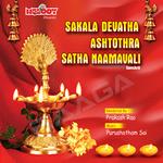 Sakala Devatha Ashtothra Satha Naamavali