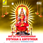 Listen to Sree Lalitha Sahasranamam Stothram Part - 3 songs from Sree Lalitha Sahasranamam Stothram And Ashtothram