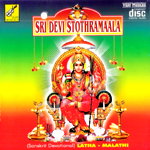 Listen to Sri Shyamala Dandakam songs from Sri Devi Stothramaala