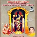 Bhajagovindam Sri Venkateshwara Sahasranaama Sthothram songs