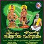Sree Ayyappan Sahasranamam Sree Subrahmanya Sahasranamam songs