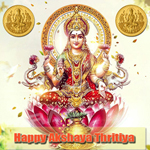 Happy Akshaya Thritiya songs