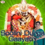 Soolini Gaayatri Mantra songs
