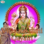 Vijayalakshmi Gayatri Mantra songs