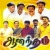 Listen to Pallangkuzhiyin from Anandham