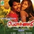Sadukudu songs