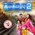 Listen to Thaarumaaru from Kalakalappu 2
