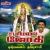 Listen to Pallikkattu from Sabarimalai Jothi