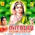 Listen to Theriyuthungo from Kavadi Paadalgal