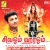Siva Om Siva Om songs