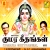 Annayin Karuvil songs