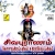 Listen to Thiruneetru Pathigam from Siva Puranam Kolaru Pathigam Thiruneetru Pathigam