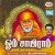 Listen to Kaanak Kaana from Om Sai Ram