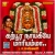 Amma Amma  songs