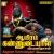 Listen to Punnainallur Vaazhbavale from Aayiram Kannudayaal