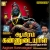 Listen to Yengalukkum Kuraiyum Undu from Aayiram Kannudayaal