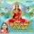 Listen to Paal Tharum Pasuvil from Durga Lakshmi Saraswathi - Mahanadhi Shobana