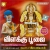 Listen to Kundreri Thadalaeri  from Villakku Poojai