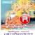 Listen to Panchamirthavannam from Kumarasthavam Shanmugakavasam Panchamirthavannam