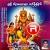 Sri Prahalatha Sarithram Part 2