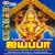 Listen to Kannisamiye from Iyyappan Padalgal - Vol 4