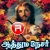 Listen to Kanithedi Vandein from Aathuma Nesar - Vol 2