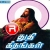 Listen to Enthan Vaanjai from Thuthi Geethangal