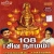 Listen to Thennadudaiya Siva from 108 Siva Naamam