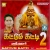 Listen to Malayaala Bhoomi from Kattum Katti - Vol 2