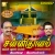 Ayyappa Swami songs
