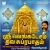 Listen to Andanar Suzhndida from Shri Venkatesam Thava Suprabhatam