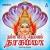 Listen to Naga Deivame from Namma Veetu Deivam Nagamma