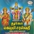 Listen to Muthamizhil Kalaigal from Durga Lakshmi Saraswathi Songs