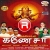 Listen to Parvathiyaal from Ganesha - Vol 2