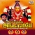 Listen to Amavasai from Malayanooru Angaliyae - Vol 1