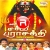 Listen to Aadiporandhachu from Sakthi Parasakthi - Vol 2