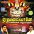 Listen to Sri Venkatesa from Ezhumalaiyane