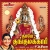 Listen to Devi Bhavaani from Thaayae Kunkumakkaari