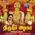 Listen to Paasi Padarntha Malai from Thiruneer Azhaga