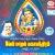 Listen to Viral Maaral Aynthu (Thiruppugazh) from Vel Maaral Mahamanthiram & Songs