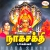 Listen to Verkaattu Thirusoolam from Naaga Sakthi