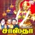 Listen to Ponnaabaranam from Saastha