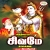 Listen to Nandhiidhu from Sivame