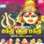 Listen to Vaerkaattil from Sakthi Aathi Sakthi