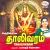 Listen to Pallavan Paattukku from Thaalivaram