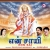 Listen to Baba Saranam from Enn Sai