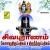 Sivapuranam Kolaru Thirupathigam Thiruneerupathigam songs
