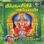 Listen to Engal Kula Deivamammaa from Tiruveedi Amman