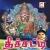 Listen to Thee Mithikkum from Theechatti