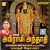 Listen to Abirami Anthathi from Abirami Anthathi